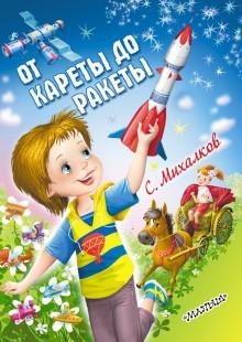 Обложка книги  - От кареты до ракеты