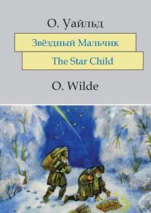 Обложка книги  - Звёздный мальчик. The Star-Child: На английском языке с параллельным русским текстом
