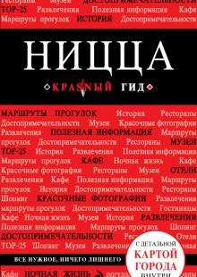 Обложка книги  - Ницца. Путеводитель