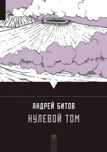 Обложка книги  - Нулевой том (сборник)