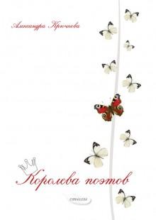 Обложка книги  - Королева поэтов