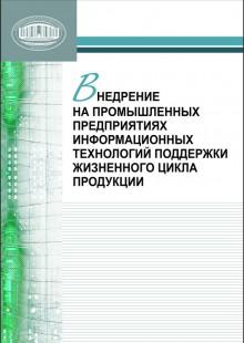 Обложка книги  - Внедрение на промышленных предприятиях информационных технологий поддержки жизненного цикла продукции