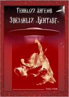 Обложка книги  - Звёздный «Кентавр». Первая ступень