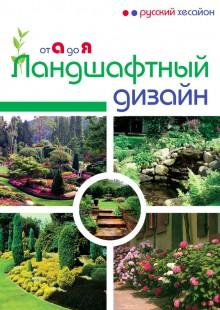 Обложка книги  - Ландшафтный дизайн от А до Я