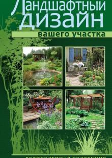 Обложка книги  - Ландшафтный дизайн вашего участка