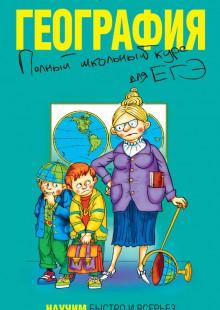 Обложка книги  - География. Полный школьный курс для ЕГЭ