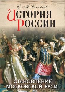 Обложка книги  - История России. Становление Московской Руси