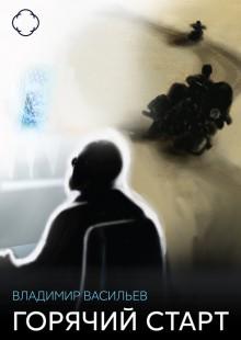Обложка книги  - Горячий старт