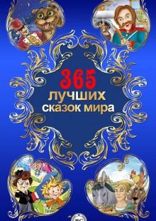 Обложка книги  - 365 лучших сказок мира