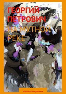Обложка книги  - На мутной реке