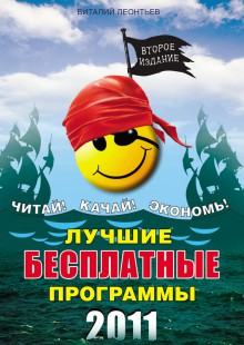 Обложка книги  - Лучшие бесплатные программы 2011
