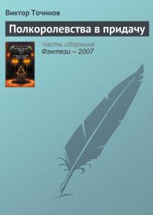 Обложка книги  - Полкоролевства в придачу