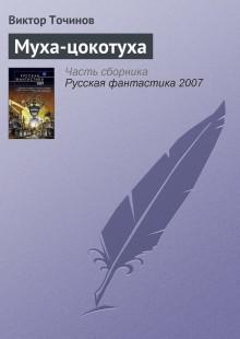 Обложка книги  - Муха-цокотуха