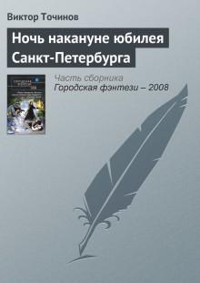 Обложка книги  - Ночь накануне юбилея Санкт-Петербурга