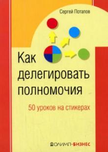 Обложка книги  - Как делегировать полномочия. 50 уроков на стикерах