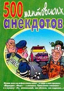Обложка книги  - 500 ментовских анекдотов