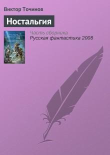Обложка книги  - Ностальгия