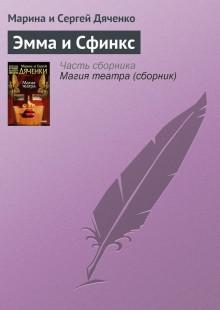 Обложка книги  - Эмма и Cфинкс
