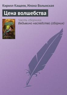Обложка книги  - Цена волшебства