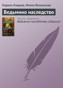 Обложка книги  - Ведьмино наследство