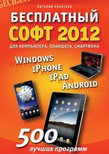 Обложка книги  - Бесплатный софт 2012 для компьютера, смартфона, планшета. Windows, iPad, iPhone, Android