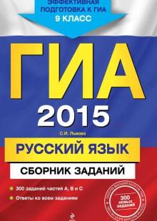 Обложка книги  - ГИА 2015. Русский язык. Сборник заданий. 9 класс