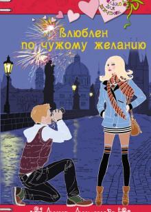 Обложка книги  - Влюблен по чужому желанию
