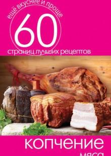 Обложка книги  - Копчение мяса