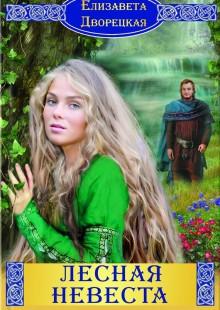 Обложка книги  - Лесная невеста