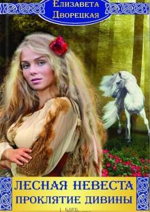 Обложка книги  - Лесная невеста. Проклятие Дивины