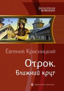 Обложка книги  - Отрок. Ближний круг