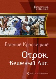 Обложка книги  - Отрок. Бешеный Лис