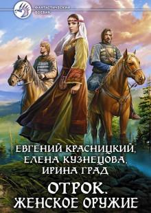 Обложка книги  - Отрок. Женское оружие