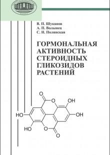 Обложка книги  - Гормональная активность стероидных гликозидов растений