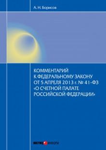 Обложка книги  - Комментарий к Федеральному закону от 5 апреля2013г.№41-ФЗ «О Счетной палате Российской Федерации» (постатейный)