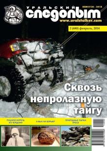 Обложка книги  - Уральский следопыт №02/2014