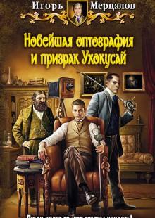Обложка книги  - Новейшая оптография и призрак Ухокусай