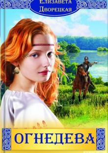 Обложка книги  - Огнедева