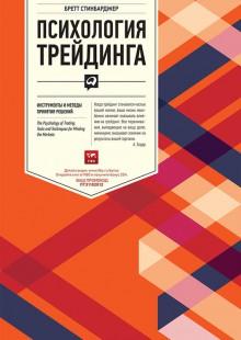 Обложка книги  - Психология трейдинга. Инструменты и методы принятия решений