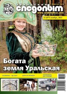 Обложка книги  - Уральский следопыт №11/2013