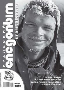 Обложка книги  - Уральский следопыт №01/2009