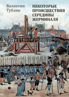 Обложка книги  - Некоторые происшествия середины Жерминаля