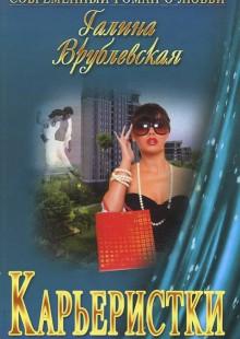 Обложка книги  - Карьеристки