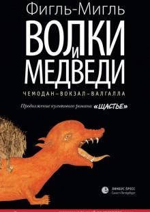 Обложка книги  - Волки и медведи