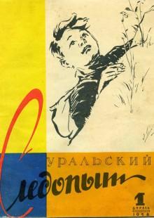Обложка книги  - Уральский следопыт №01/1958