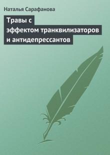 Обложка книги  - Травы с эффектом транквилизаторов и антидепрессантов