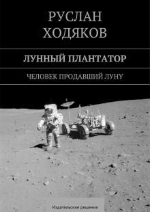 Обложка книги  - Лунный плантатор