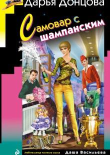Обложка книги  - Самовар с шампанским