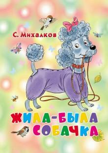 Обложка книги  - Жила-была собачка