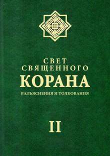 Обложка книги  - Свет священного Корана. Разъяснения и толкования. Том II